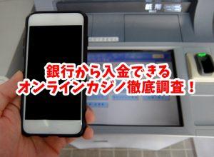 銀行からオンラインカジノに入金する画像
