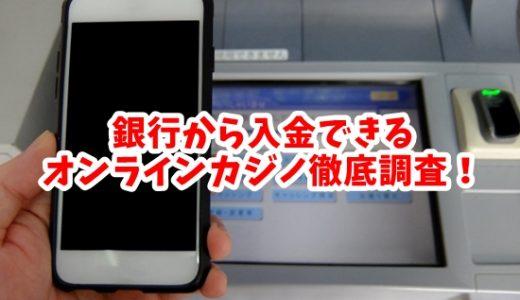 銀行から入金と出金できるオンラインカジノは?徹底調査した結果!