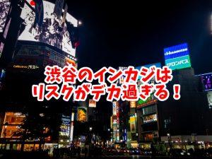 渋谷夜景画像