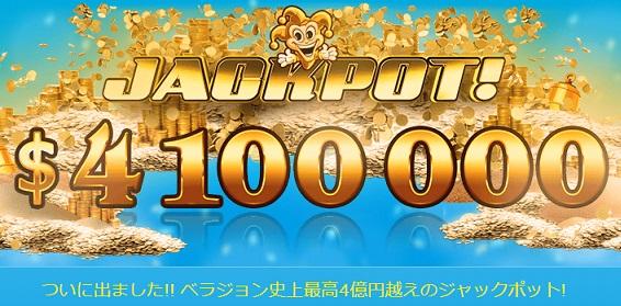 ベラジョンカジノ4億円ジャックポット
