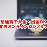 オンラインカジノで使える仮想通貨の画像