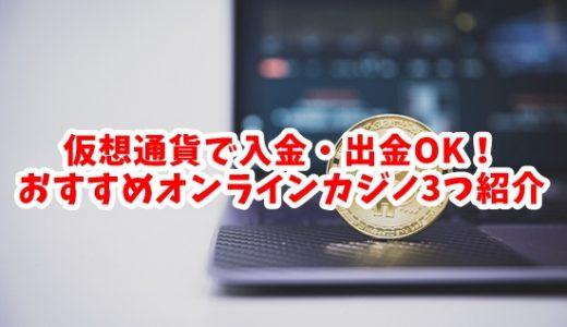 仮想通貨で入金・出金OK!おすすめオンラインカジノ3つとメリットを紹介!