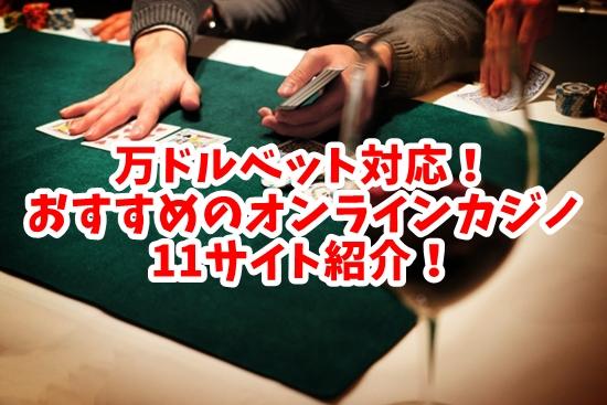 オンラインカジノで万ドルベットする男性画像