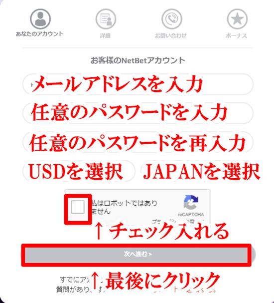 ネットベット登録方法画像2