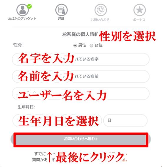 ネットベット登録方法画像3