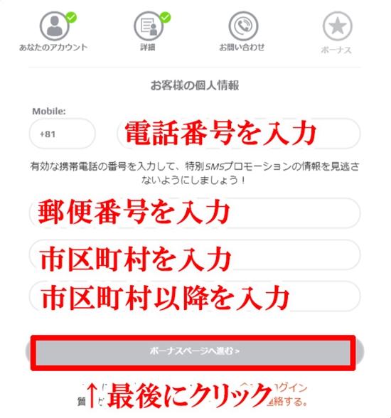 ネットベット登録方法画像4