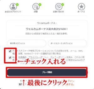 ネットベット登録方法画像5