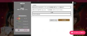 クイーンカジノ銀行入金手順画像3