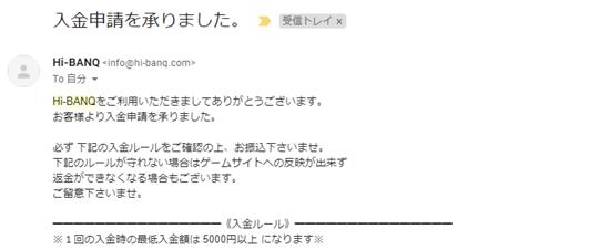 クイーンカジノ銀行入金手順画像4