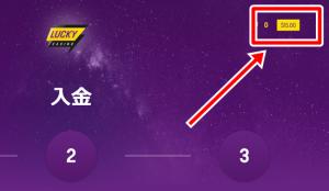 ラッキーカジノ登録方法画像5