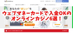 オンラインカジノで使えるウェブマネーカードの画像