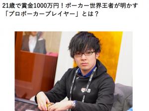 横澤ポーカー大会画像
