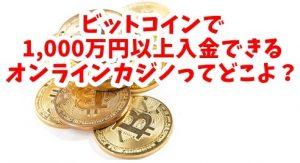 オンラインカジノで1000万円以上使えるビットコインの画像