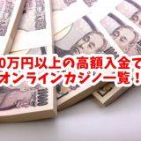 オンラインカジノに高額入金する画像