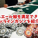 オンラインカジノで遊ぶホエール画像