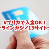 オンラインカジノで入金できるVプリカ画像