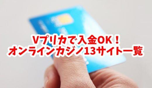 Vプリカ入金できるオンラインカジノ一覧!【2019年最新版】