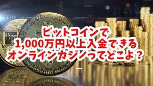 オンラインカジノで高額入金できるビットコイン画像