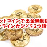 オンラインカジノで無制限に出金できるビットコインの画像