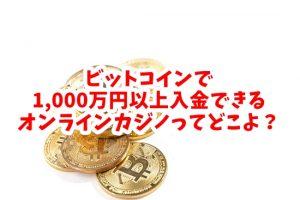 オンラインカジノで使えるビットコイン画像
