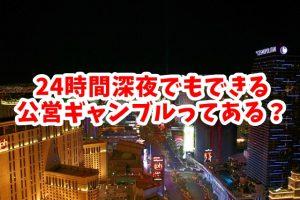 深夜の町並みの画像
