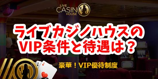 ライブカジノハウスVIP条件画像