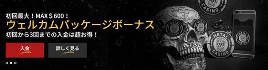 メタルカジノ入金ボーナス画像