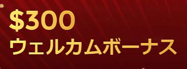 ユニークカジノ入金ボーナス画像