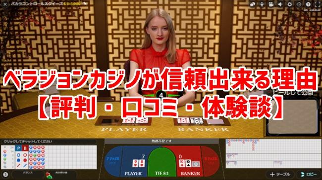ベラジョンカジノが信頼出来る理由