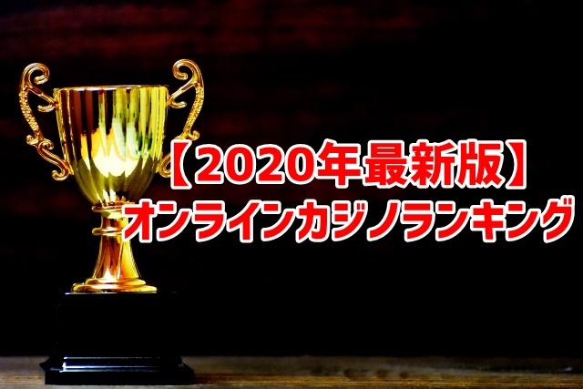 2020年最新版オンラインカジノランキング