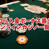 200%ボーナスが貰えるカジノ画像