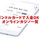 ネットカジノで使えるバンドルカード画像