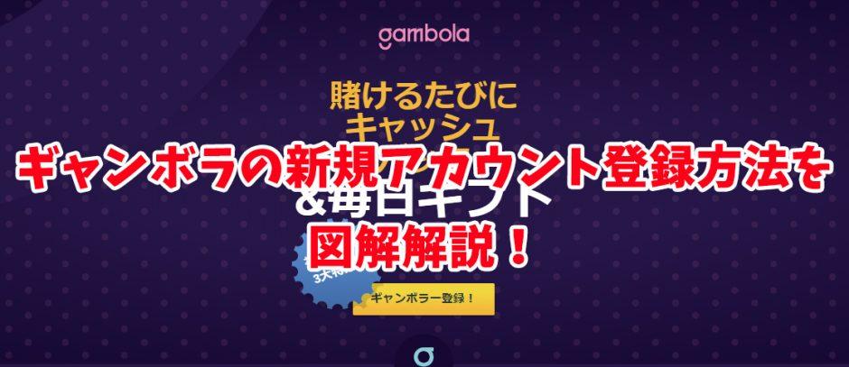 ギャンボラカジノトップ画像
