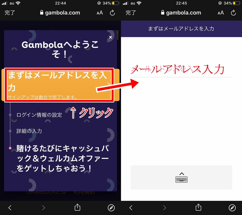 ギャンボラ登録画面01