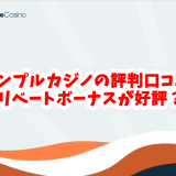 シンプルカジノトップ画面2