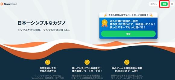 シンプルカジノ登録画面1