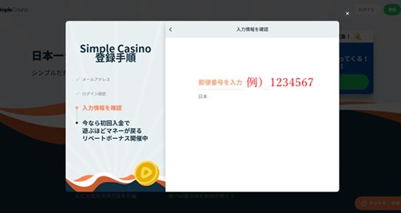 シンプルカジノ登録画面6