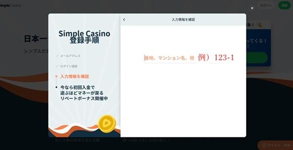シンプルカジノ登録画面7