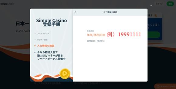 シンプルカジノ登録画面8