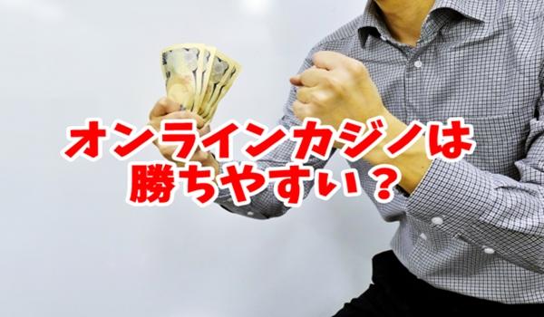 オンラインカジノで勝った人の画像