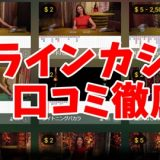 オンラインカジノ評判トップ画像