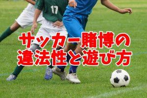 賭博OKのサッカー試合の画像