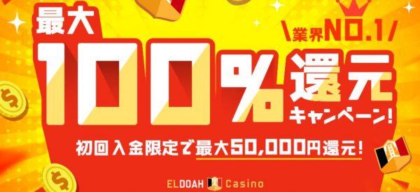 エルドアカジノキャンペーン画像