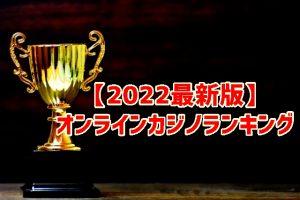 2022最新版オンラインカジノランキング