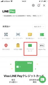 オンラインカジノの入金で使えるLINEPAY発行画面2