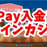 LINEPAYが使えるオンラインカジノの画像