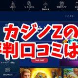 カジノZトップ画像