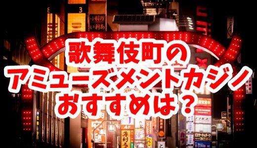 東京新宿区歌舞伎町のアミューズメントカジノ!おすすめ店舗を紹介